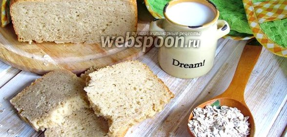 Хлеб овсяный рецепт с пошагово